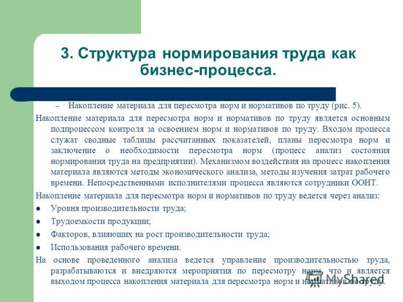 – Накопление материала для пересмотра норм и нормативов по труду (рис. 5). Накопление материала для пересмотра норм и нормативов по труду является осн