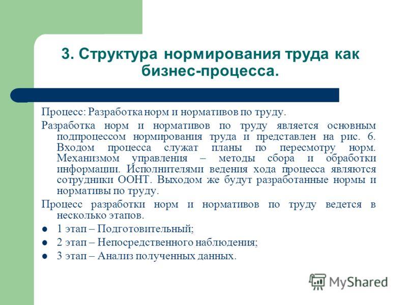 Процесс: Разработка норм и нормативов по труду. Разработка норм и нормативов по труду является основным подпроцессом нормирования труда и представлен