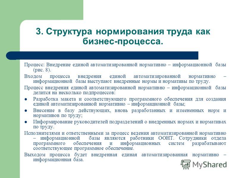 Процесс: Внедрение единой автоматизированной нормативно – информационной базы (рис. 8). Входом процесса внедрения единой автоматизированной нормативно
