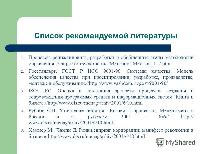 1. Процессы реинжениринга, разработки и обобщенные этапы методологии управления. // http:// or-rsv/narod.ru/TMForum/TMForum_1_2.htm 2. Госстандарт. ГО