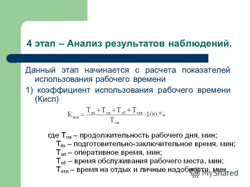 4 этап – Анализ результатов наблюдений. Данный этап начинается с расчета показателей использования рабочего времени 1) коэффициент использования рабоч