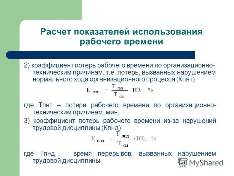 Расчет показателей использования рабочего времени 2) коэффициент потерь рабочего времени по организационно- техническим причинам, т.е. потерь, вызванн