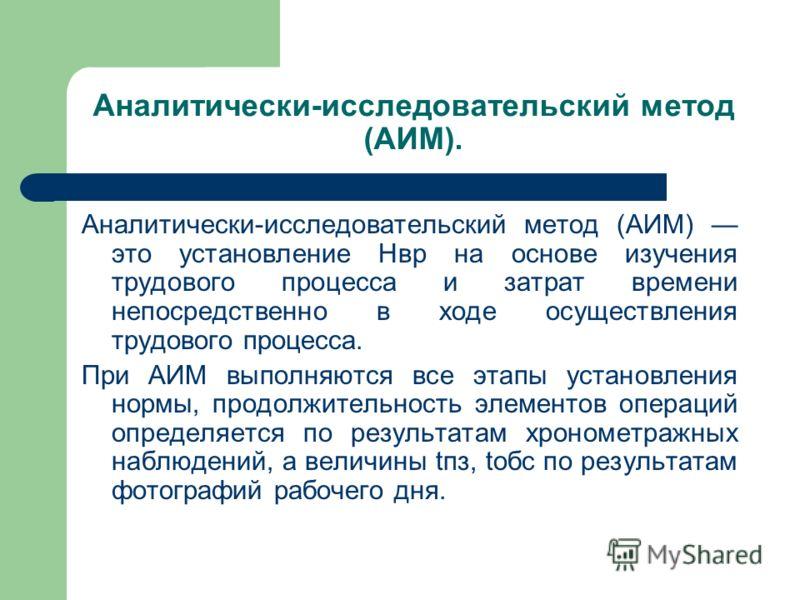 Аналитически-исследовательский метод (АИМ). Аналитически-исследовательский метод (АИМ) это установление Нвр на основе изучения трудового процесса и за