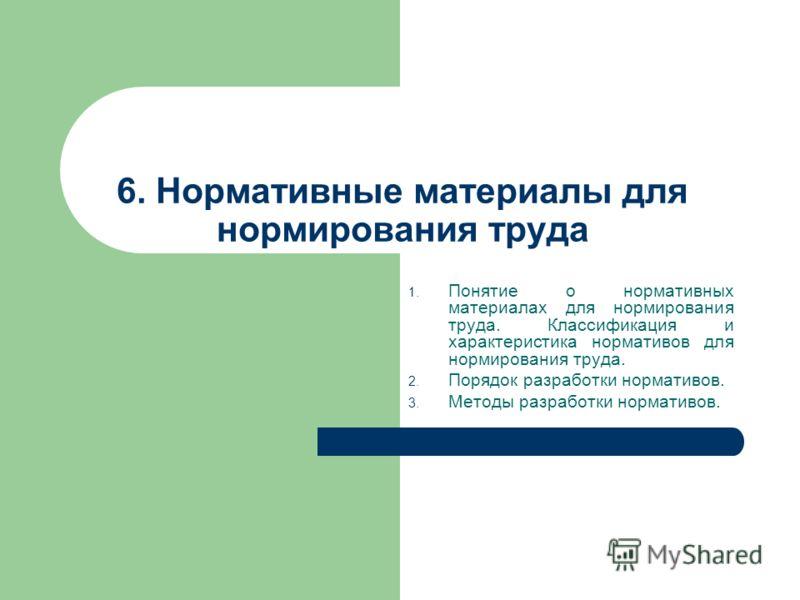 6. Нормативные материалы для нормирования труда 1. Понятие о нормативных материалах для нормирования труда. Классификация и характеристика нормативов