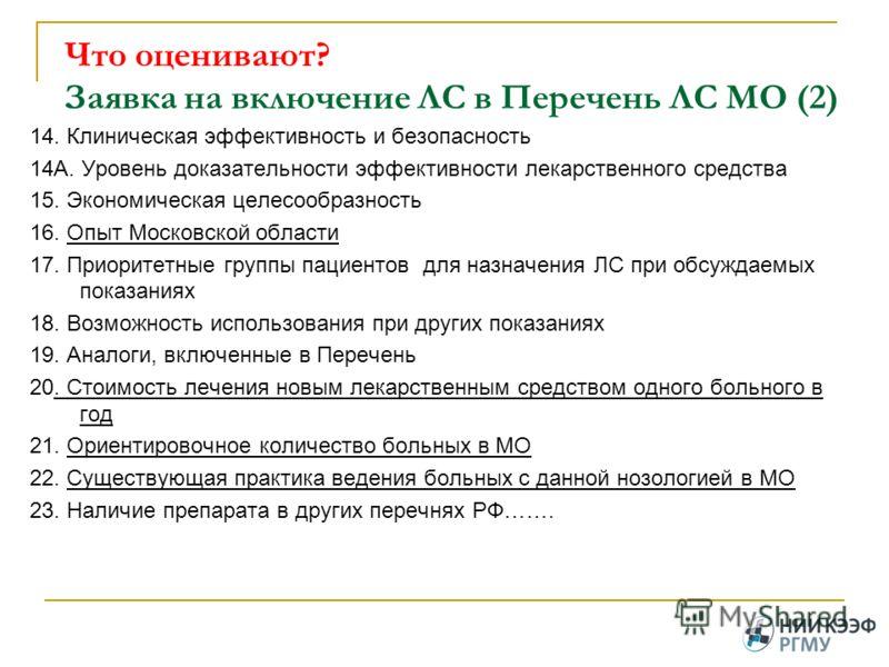 Что оценивают? Заявка на включение ЛС в Перечень ЛС МО (2) 14. Клиническая эффективность и безопасность 14А. Уровень доказательности эффективности лекарственного средства 15. Экономическая целесообразность 16. Опыт Московской области 17. Приоритетные