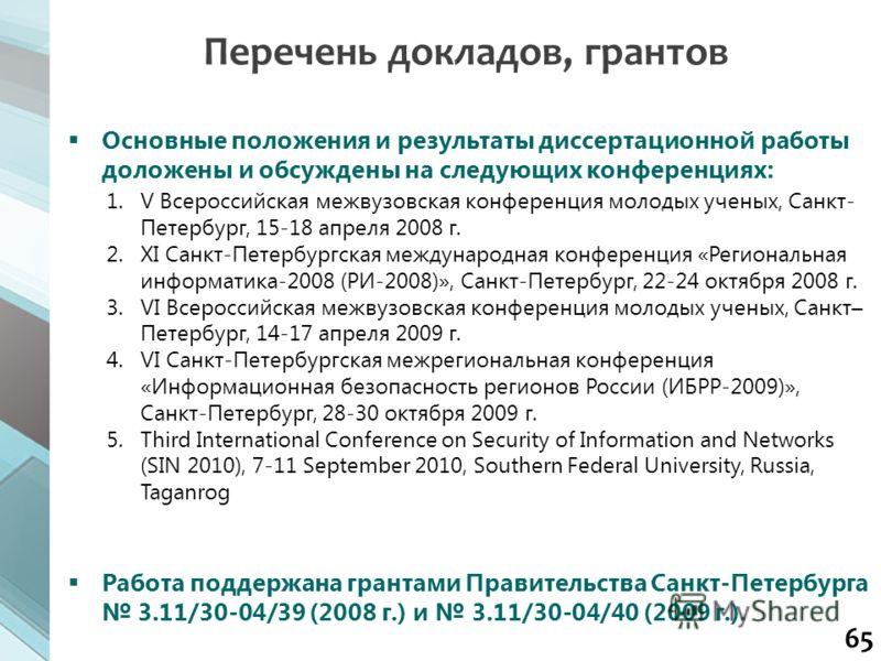 65 Основные положения и результаты диссертационной работы доложены и обсуждены на следующих конференциях: 1.V Всероссийская межвузовская конференция молодых ученых, Санкт- Петербург, 15-18 апреля 2008 г. 2.XI Санкт-Петербургская международная конфере