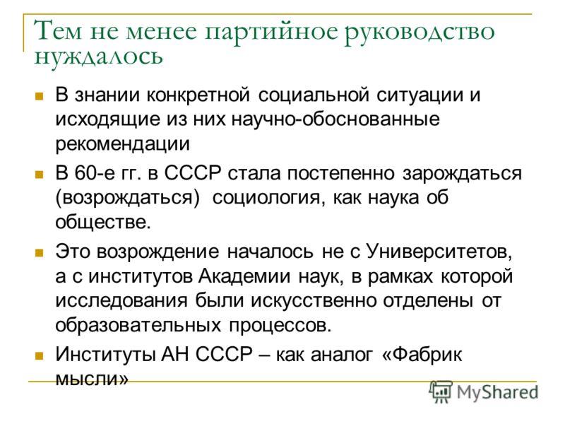 Существовал ли политанализ в СССР? Официально в СССР политической науки не было, ее заменял «научный коммунизм» Однако для понимания международных событий требовались навыки реального политанализа, и появлялись специалисты по анализу международной по