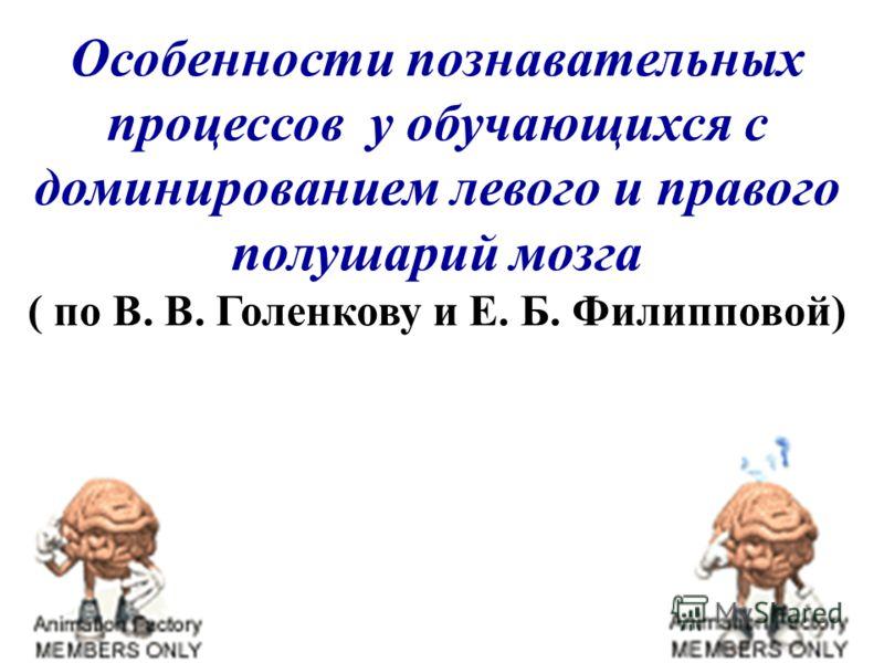 Особенности познавательных процессов у обучающихся с доминированием левого и правого полушарий мозга ( по В. В. Голенкову и Е. Б. Филипповой)