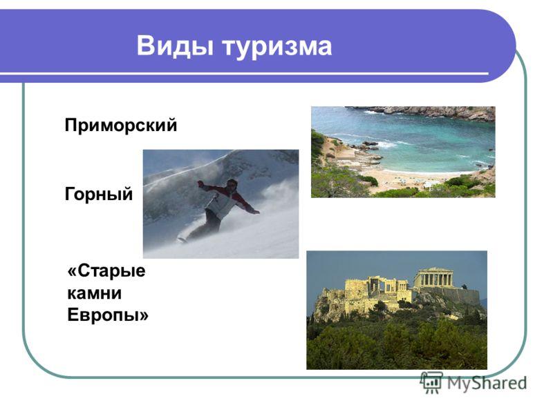 Виды туризма Приморский Горный «Старые камни Европы»