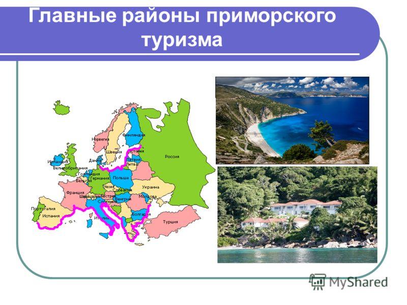 Главные районы приморского туризма