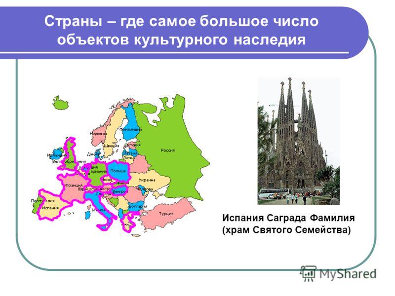 Страны – где самое большое число объектов культурного наследия Испания Саграда Фамилия (храм Святого Семейства)