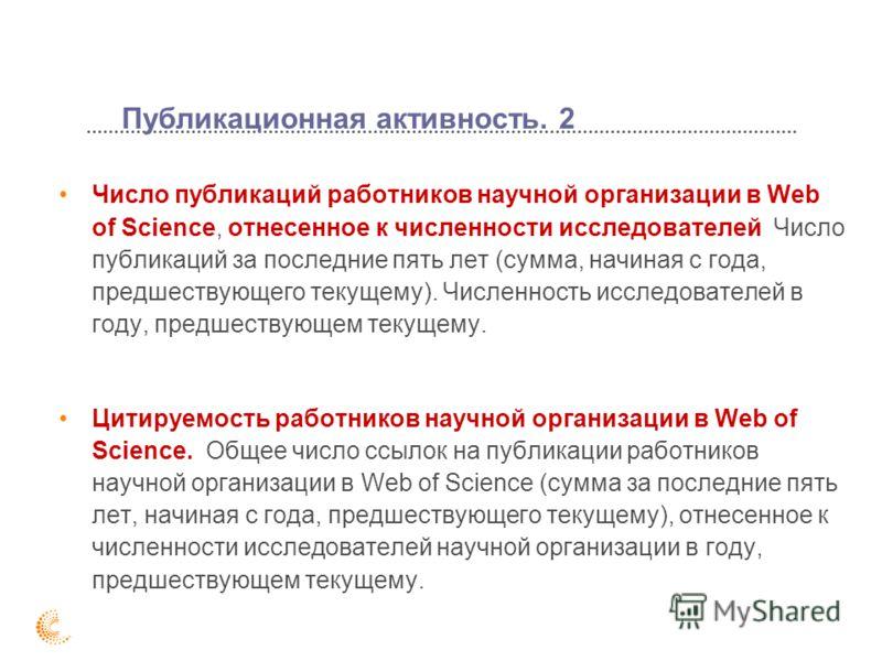Публикационная активность. 2 Число публикаций работников научной организации в Web of Science, отнесенное к численности исследователей Число публикаций за последние пять лет (сумма, начиная с года, предшествующего текущему). Численность исследователе