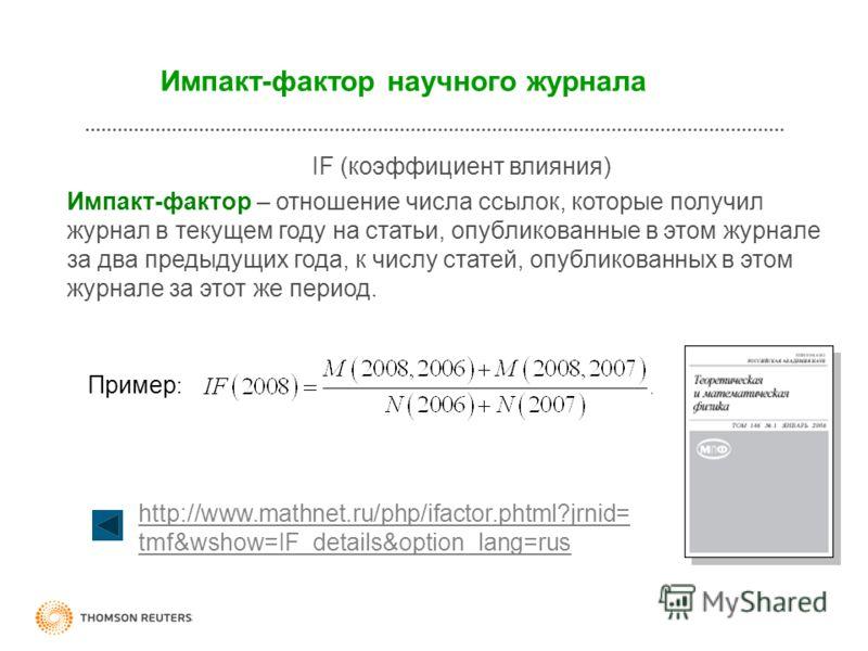 Импакт-фактор научного журнала http://www.mathnet.ru/php/ifactor.phtml?jrnid= tmf&wshow=IF_details&option_lang=rus IF (коэффициент влияния) Импакт-фактор – отношение числа ссылок, которые получил журнал в текущем году на статьи, опубликованные в этом