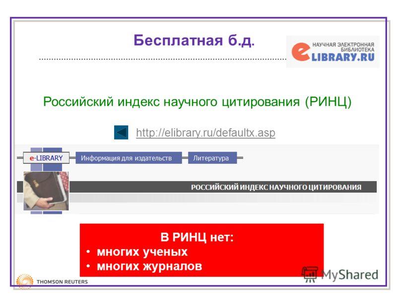 Российский индекс научного цитирования (РИНЦ) Бесплатная б.д. http://elibrary.ru/defaultx.asp В РИНЦ нет: многих ученых многих журналов