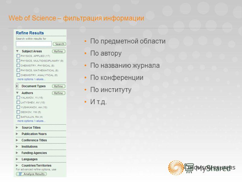 Web of Science – фильтрация информации По предметной области По автору По названию журнала По конференции По институту И т.д.