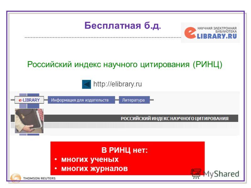 Российский индекс научного цитирования (РИНЦ) Бесплатная б.д. http://elibrary.ru В РИНЦ нет: многих ученых многих журналов