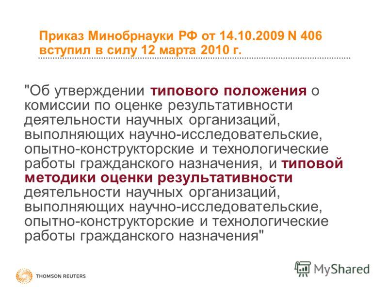 Приказ Минобрнауки РФ от 14.10.2009 N 406 вступил в силу 12 марта 2010 г.