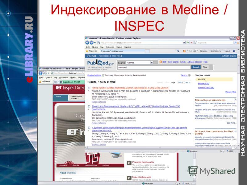 Индексирование в Medline / INSPEC