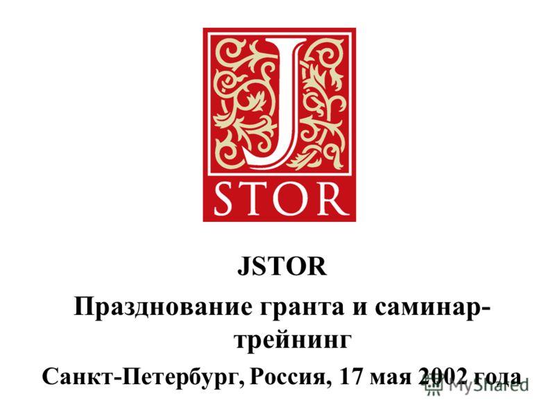JSTOR Празднование гранта и саминар- трейнинг Санкт-Петербург, Россия, 17 мая 2002 года