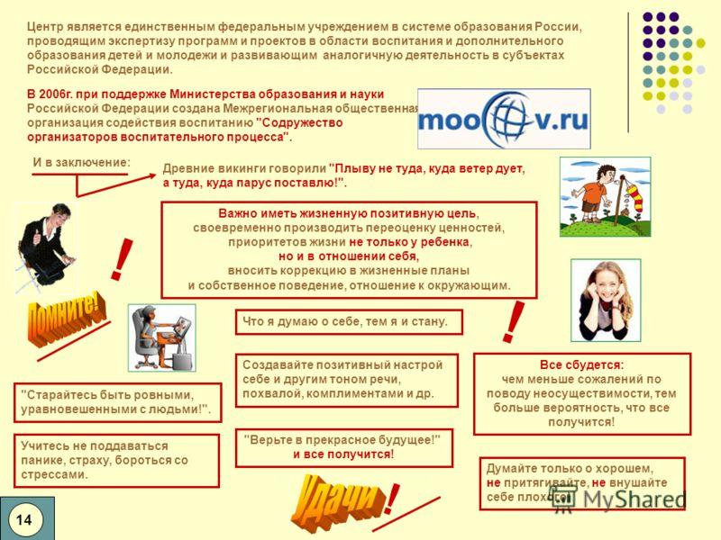 Центр является единственным федеральным учреждением в системе образования России, проводящим экспертизу программ и проектов в области воспитания и дополнительного образования детей и молодежи и развивающим аналогичную деятельность в субъектах Российс