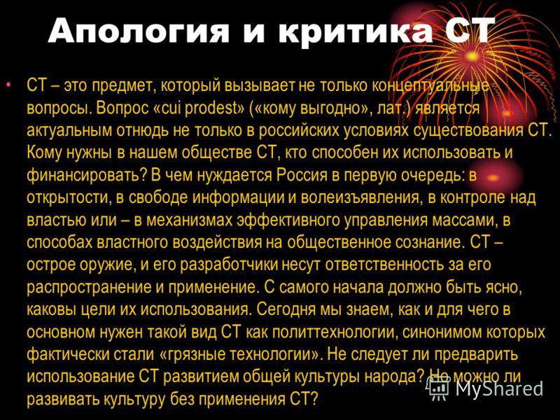 Апология и критика СТ СТ – это предмет, который вызывает не только концептуальные вопросы. Вопрос «cui prodest» («кому выгодно», лат.) является актуальным отнюдь не только в российских условиях существования СТ. Кому нужны в нашем обществе СТ, кто сп