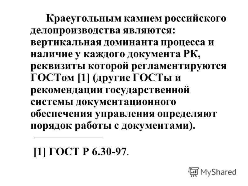 Краеугольным камнем российского делопроизводства являются: вертикальная доминанта процесса и наличие у каждого документа РК, реквизиты которой регламентируются ГОСТом [1] (другие ГОСТы и рекомендации государственной системы документационного обеспече