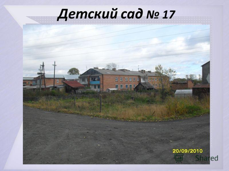 Детский сад 17