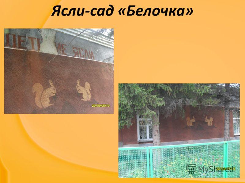 Ясли-сад «Белочка»