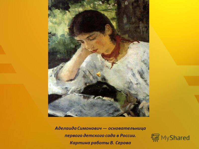 Аделаида Симонович основательница первого детского сада в России. Картина работы В. Серова