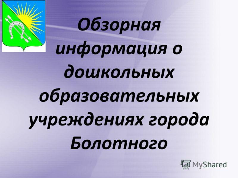 Обзорная информация о дошкольных образовательных учреждениях города Болотного