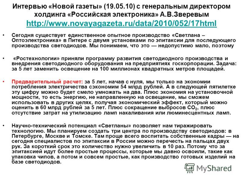 Интервью «Новой газеты» (19.05.10) с генеральным директором холдинга «Российская электроника» А.В.Зверевым http://www.novayagazeta.ru/data/2010/052/17html http://www.novayagazeta.ru/data/2010/052/17html Сегодня существует единственное опытное произво