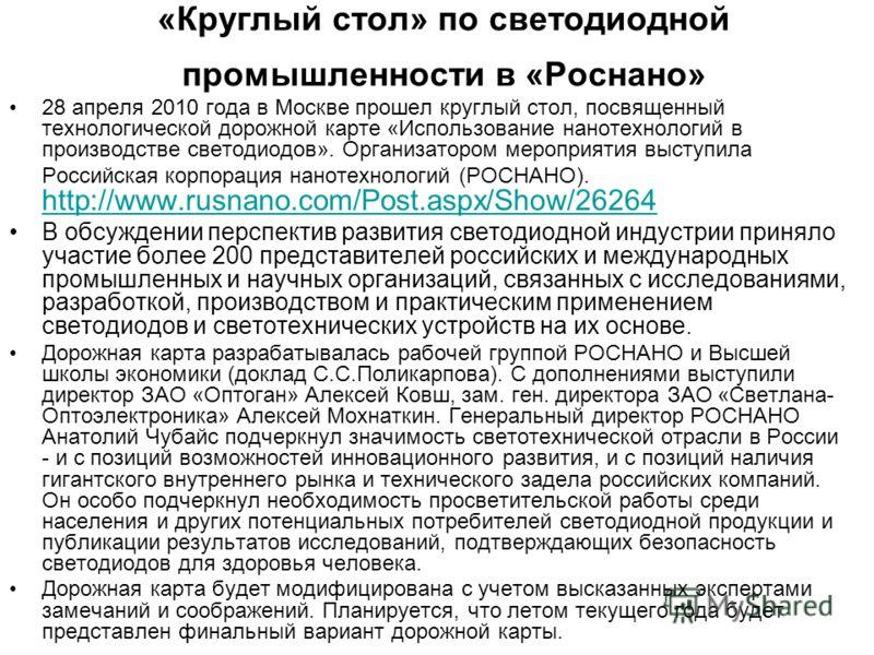 «Круглый стол» по светодиодной промышленности в «Роснано» 28 апреля 2010 года в Москве прошел круглый стол, посвященный технологической дорожной карте «Использование нанотехнологий в производстве светодиодов». Организатором мероприятия выступила Росс
