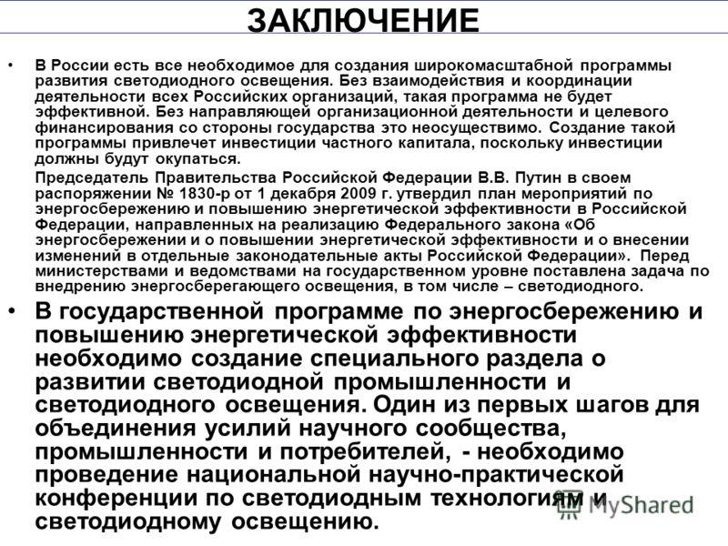 ЗАКЛЮЧЕНИЕ В России есть все необходимое для создания широкомасштабной программы развития светодиодного освещения. Без взаимодействия и координации деятельности всех Российских организаций, такая программа не будет эффективной. Без направляющей орган