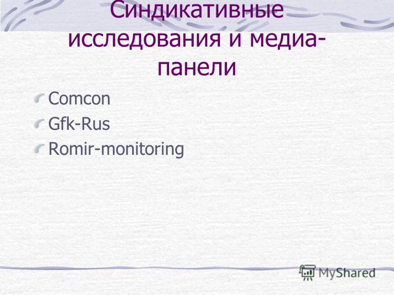 Синдикативные исследования и медиа- панели Comcon Gfk-Rus Romir-monitoring