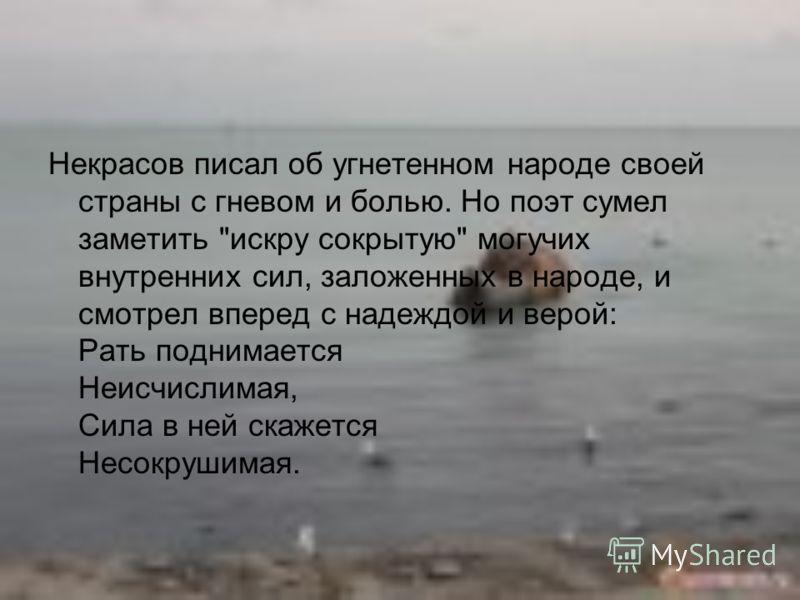 Некрасов писал об угнетенном народе своей страны с гневом и болью. Но поэт сумел заметить