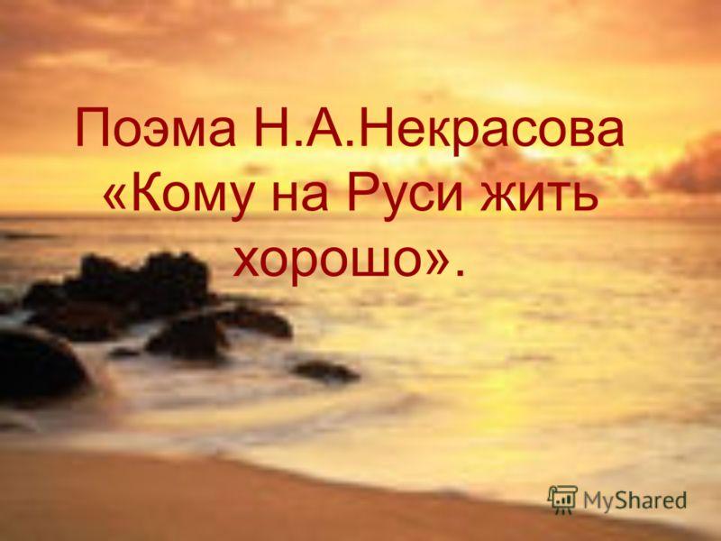 Поэма Н.А.Некрасова «Кому на Руси жить хорошо».
