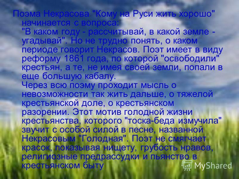 Поэма Некрасова