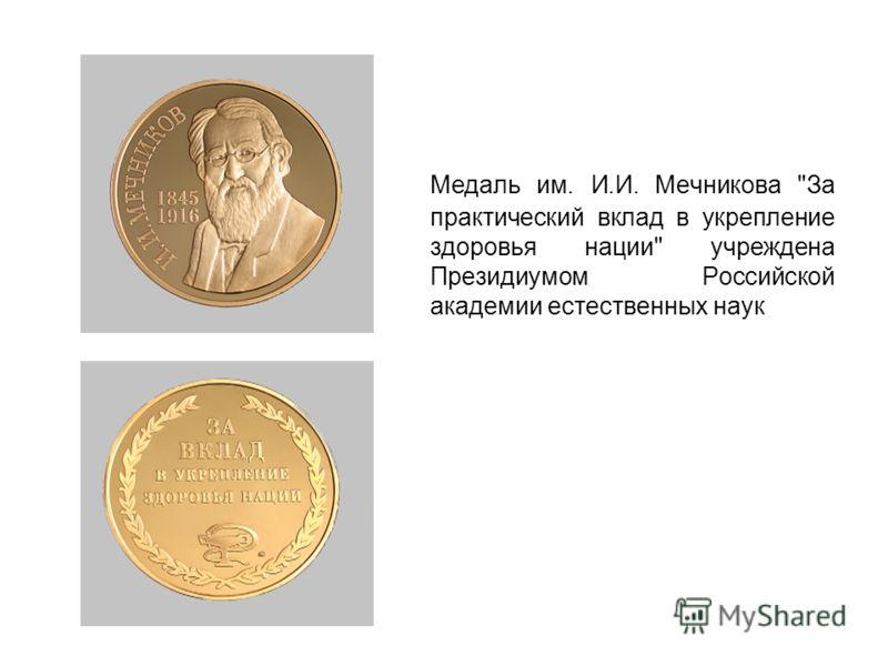 Медаль им. И.И. Мечникова За практический вклад в укрепление здоровья нации учреждена Президиумом Российской академии естественных наук