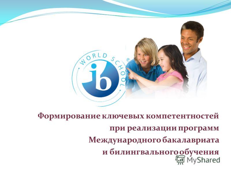 Формирование ключевых компетентностей при реализации программ Международного бакалавриата и билингвального обучения