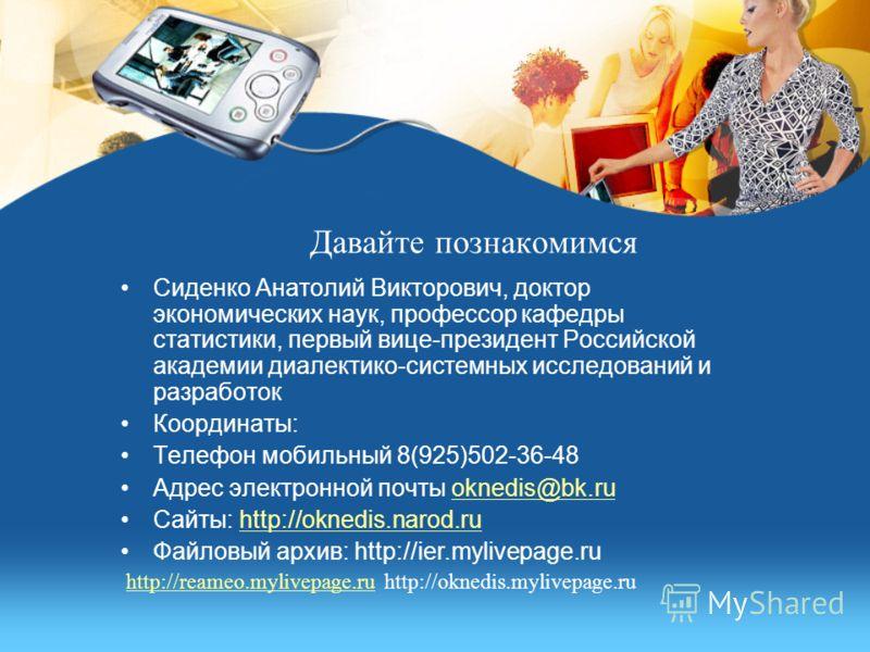 СЭС – вводная лекция СЭС-1 Москва - 2009 г. 14.05.2013 http://oknedis.narod.ru