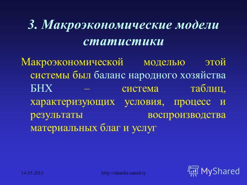 3. Макроэкономические модели статистики Российская система учета и статистики до перехода к рыночной экономике была основана на марксистской концепции общественного производства и предназначалась для изучения экономики, основанной на общественной соб