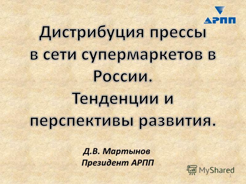 Д.В. Мартынов Президент АРПП 1