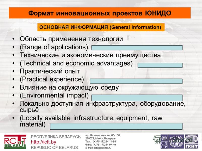 Область применения технологии (Range of applications) Технические и экономические преимущества (Technical and economic advantages) Практический опыт (Practical experience) Влияние на окружающую среду (Environmental impact) Локально доступная инфрастр