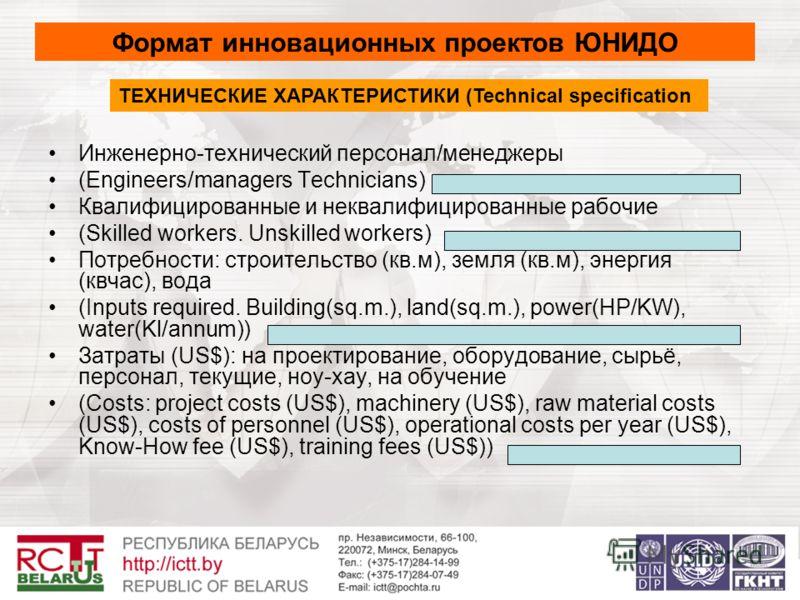 Инженерно-технический персонал/менеджеры (Engineers/managers Technicians) Квалифицированные и неквалифицированные рабочие (Skilled workers. Unskilled workers) Потребности: строительство (кв.м), земля (кв.м), энергия (квчас), вода (Inputs required. Bu