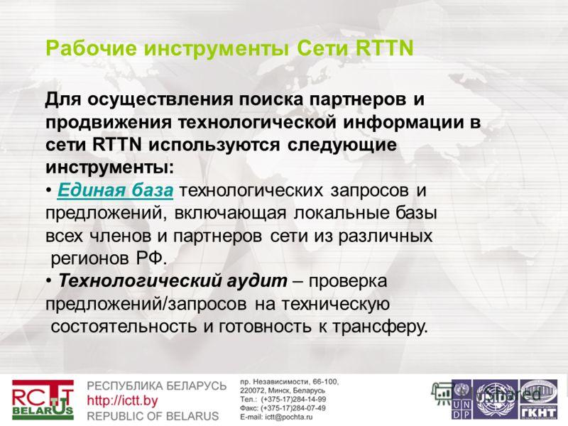 Рабочие инструменты Сети RTTN Для осуществления поиска партнеров и продвижения технологической информации в сети RTTN используются следующие инструменты: Единая база технологических запросов иЕдиная база предложений, включающая локальные базы всех чл
