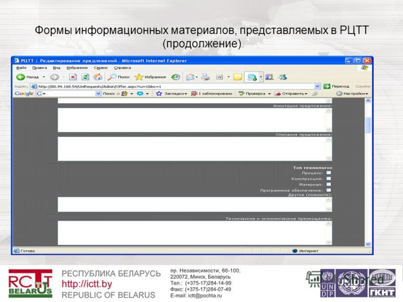 Формы информационных материалов, представляемых в РЦТТ (продолжение)