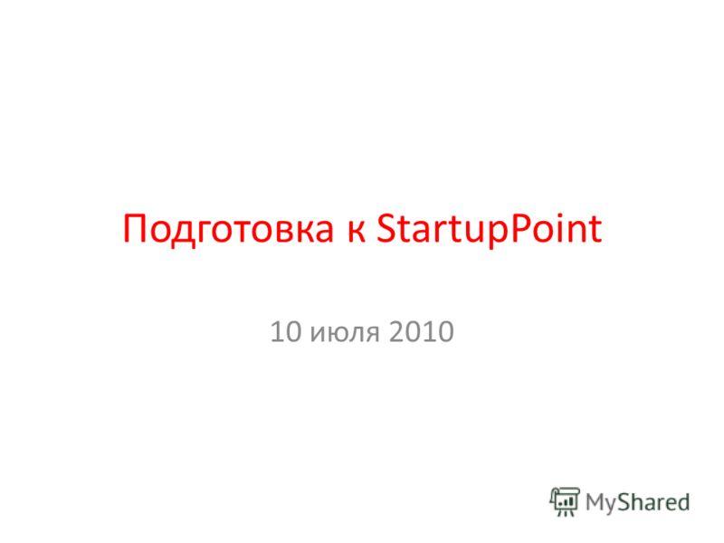 Подготовка к StartupPoint 10 июля 2010