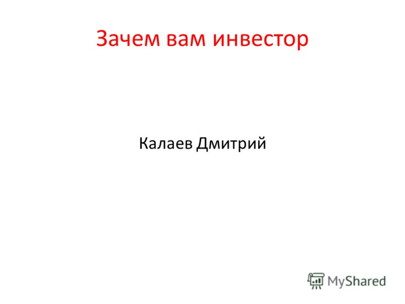 Зачем вам инвестор Калаев Дмитрий