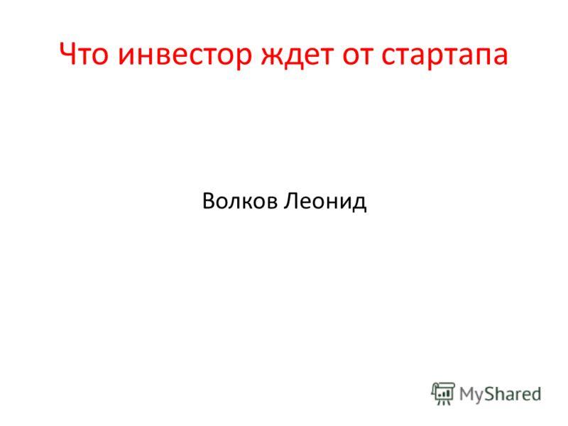 Что инвестор ждет от стартапа Волков Леонид