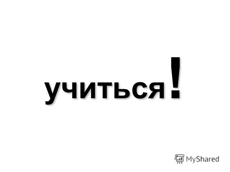 учиться !